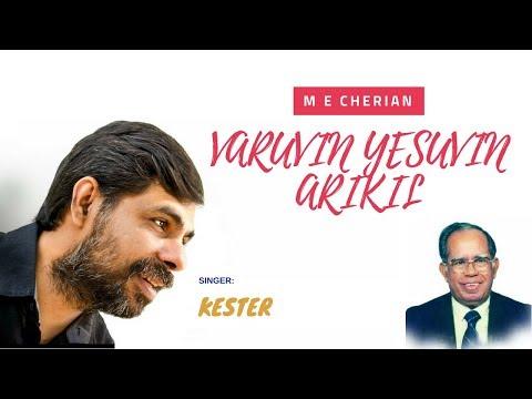 Varuvin Yesuvin arikil | വരുവിൻ യേശുവിൻ അരികിൽ | Lyrics Malayalam/English