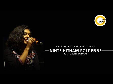 Ninte Hitham Pole Enne   Traditional Christian Song   Cross Way TV