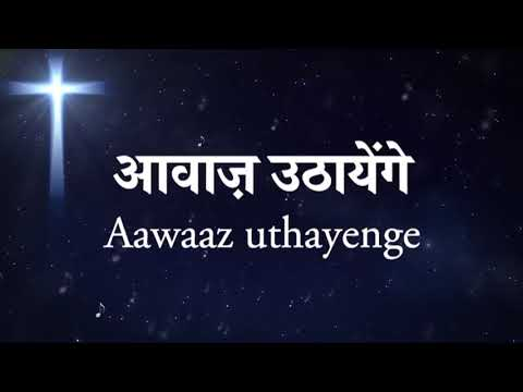 आवाज़ उठायेंगे, हम साज़ बजायेंगे Aawaaz uthayenge hum saaz bajayenge