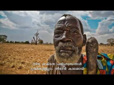 Rajadhirajan Mahimayode With LyricsHD Malayalam Christian Song