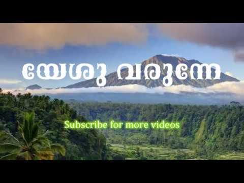 Yesu Varunne | Malayalam Christian Devotional Songs