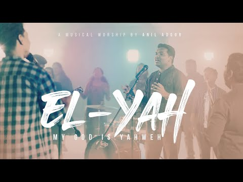 El-Yah | Malayalam christian worship song | Anil Adoor