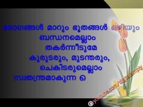 Malayalam Christian Song - Ezhunelluneshu Rajavai (W/Manglish Lyrics )
