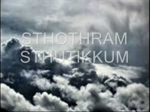 Yeshu melaya naamam (with Lyrics)
