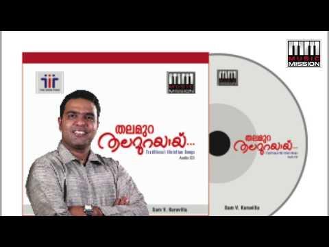 Yeshu Enikethra Nallavanaam - Malayalam Christian Song - Sam V. Kuruvilla