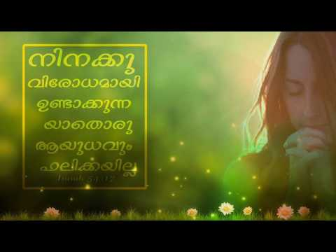 എല്ലാം അങ്ങെ മഹത്വത്തിനായി | Ellam ange mahathwathinayi | malayalam christian devotional song