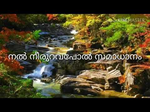 നൽ നീരുറവപോൽ സമാധാനമോ....When peace like a river... (It is well with my soul) Malayalam Song Lyrics
