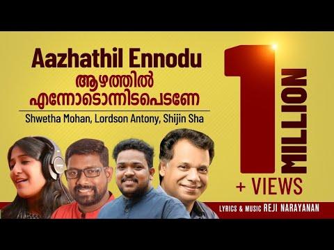 Aazhathil Ennodu l ആഴത്തിൽ എന്നോടൊന്നിടപെടണേ | Reji Narayanan | Lordson Antony l Shijn shah