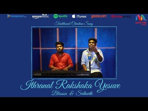 Ithranal Rakshaka Yeshuve   ഇത്ര നല് രക്ഷകാ യേശുവേ   Malayalam Christian Song   Blesson & Sidharth