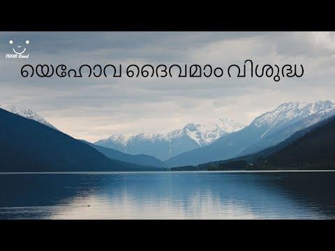 യെഹോവ ദൈവമാം വിശുദ്ധ - Yehova Daivamam Visudha