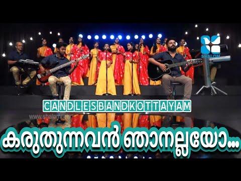 Karuthunnavan Njanallayo | കരുതുന്നവൻ ഞാനല്ലയോ | CandlesBandKottayam