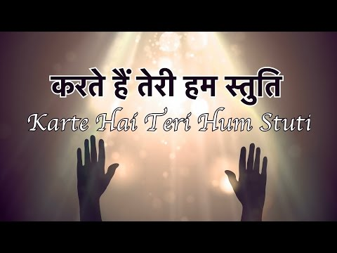 Karte Hai Teri Hum Stuthi - करते हैं तेरी हम स्तुति