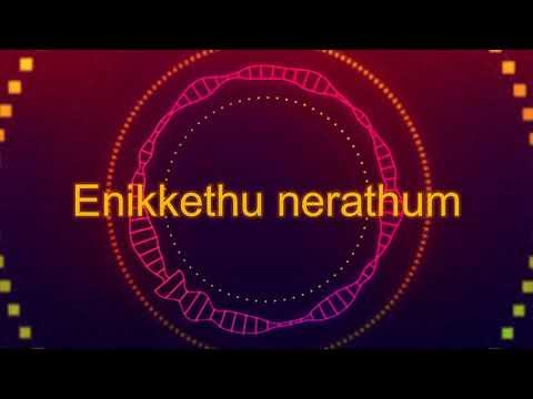 En Yeshu Allathillenikku Orashrayam | Old Malayalam Christian Song | Lyric Video