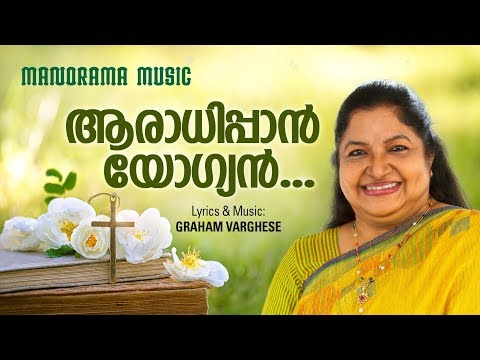 Aaradhippan Yogyan | K S Chithra | Graham Varghese | ആരാധിപ്പാൻ യോഗ്യൻ