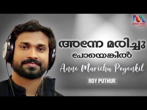 Anne Marichu Poyenkil | അന്നേ മരിച്ചു പോയെങ്കിൽ | Roy Puthur | Match Point Faith |