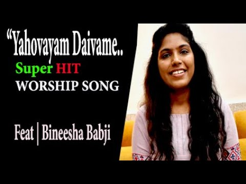 Yahovayam Daivame..Latest Christian Worship Song | Br. Renjith Christy | Bineesha Babji | Ms Marshal