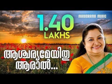 Ascharyameyithu Aaral | K S Chithra | ആശ്ചര്യമേയിതു ആരാൽ വർണിച്ചിടാം