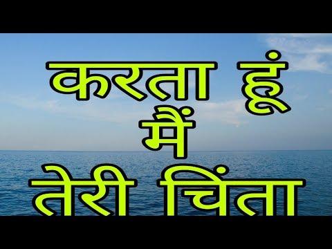 Karta hun main teri chinta | Hindi christian worship song | Best christian song