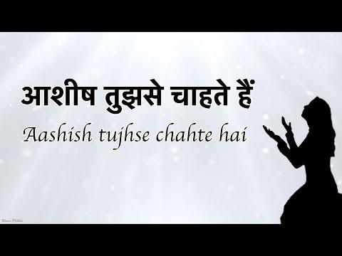 आशीष तुझसे चाहते हैं Aashish Tujh Se Chahte Hai - Lyrical