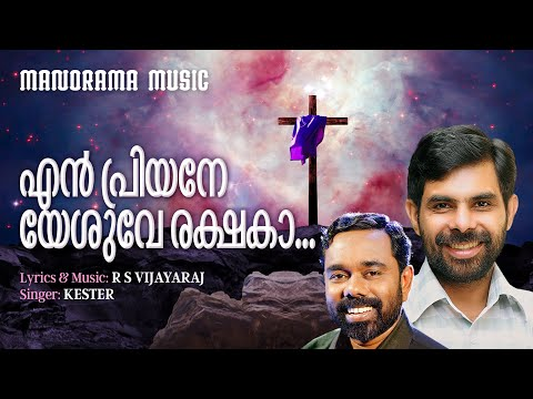 En Priyane Yeshuve | R S Vijayaraj | Kester | Super Hit Malayalam Christian Devotional Songs