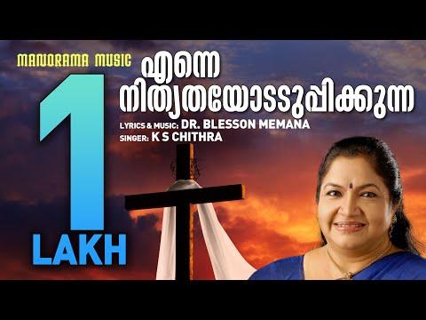 Enne Nithyatha   എന്നെ നിത്യതയോടടുപ്പിക്കുന്ന   K S Chithra   Dr Blesson Memana   Worship Song