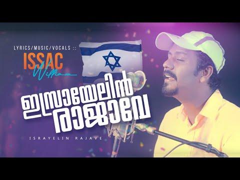 ഇസ്രായേലിൻ രാജാവേ-Israyelin rajave-Issac William-Malayalam christian songs-Tamil songs 2020
