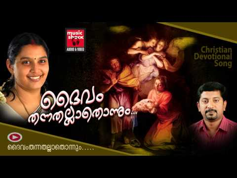 Daivam Thannathallathonnum   Christian Devotional Songs Malayalam   Hits Of Chithra Arun