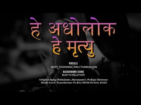 HEY ADHOLOK HEY MRITYU    Bijoy Yohannan & Rinu Thankachan    Hindi Version Of Pathalame Maraname