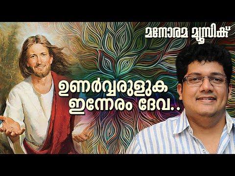 Unarvarulka Inneram Deva | Muttom Geevarghese | Biju Narayanan | Malayalam Christian Songs