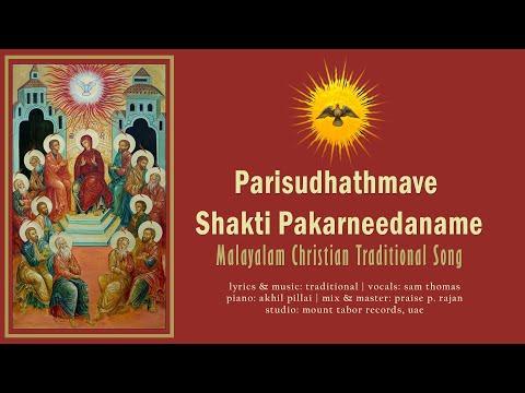Parisudhathmave Shakti | പരിശുദ്ധാത്മാവേ | Traditional Malayalam Christian Song | Sam Thomas
