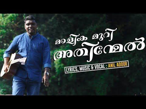 Malayalam Christian Devotional song:Malikamuriyathinmel... Lyrics,Music &Vocal #AnilAdoor