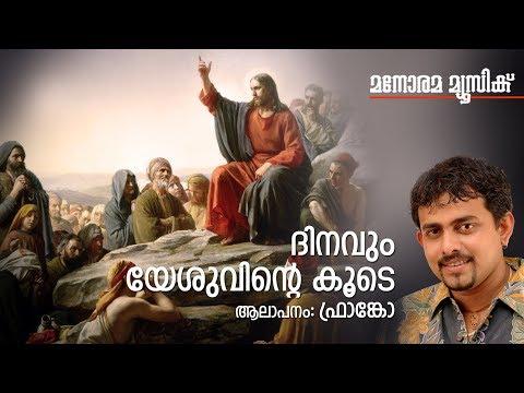 Dhinavum Yesuvinte Koode | Franco | Rajesh Elappara | ദിനവും യേശുവിന്റെ കൂടെ | Worship Song