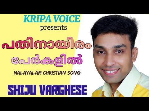 പതിനായിരം പേർകളിൽ പരമസുന്ദരനായ | Pathinayiram Perkalil | Lyrics - Pastor C. S. Mathew | Kripa Voice