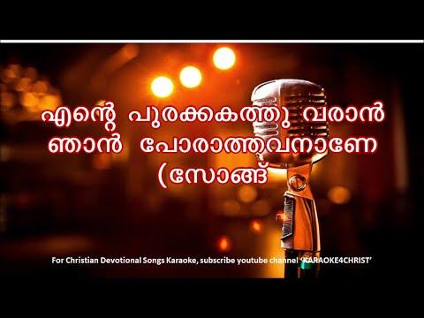 165.എന്റെ പുരയ്ക്കകത്തു വരാൻ Ente Purakakathu Varan with Lyrics