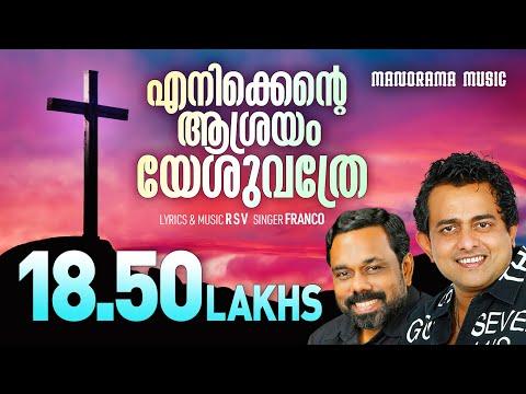 എനിക്കെന്റെ ആശ്രയം യേശുവത്രേ | Enikkente Asrayam Yesu Athre | R S Vijayaraj | Franco