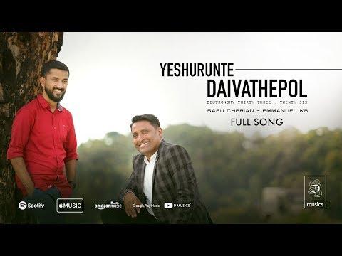 Yeshurunte Daivathepol   Full Song   Emmanuel K.B   Sabu Cherian   Malayalam Worship Song   ℗ ♪ ©