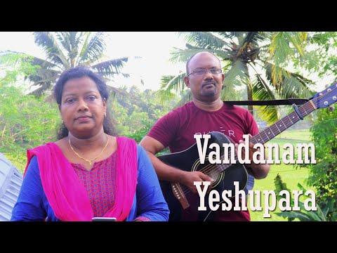 വന്ദനം യേശുപരാ   Vandanam Yeshupara