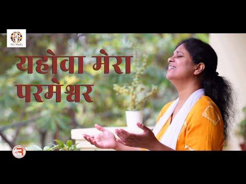 Yahowa Mera Parmeshwar (New Hindi Christian Song) | Persis John