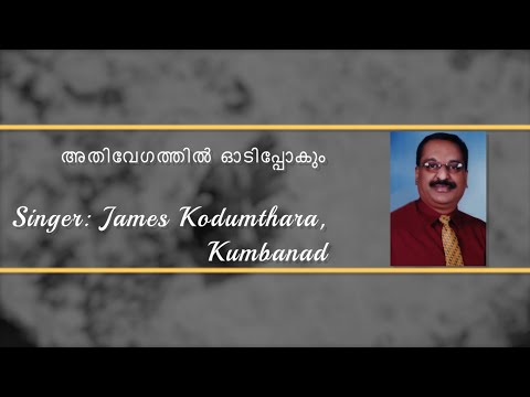 Athi Vegathil Odi Pokum    അതിവേഗത്തില് ഓടിപ്പോകും    Christian Song    James Kodumthara, Kumbanad