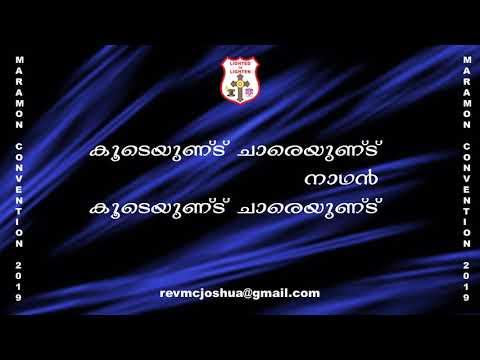Prarthana kelunna daivam Maramon 2019