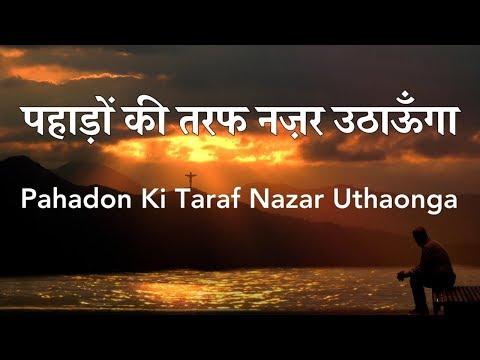पहाड़ो की तरफ नज़र उठाऊंगा Pahadon Ki Taraf Nazar Uthaonga Lyrics