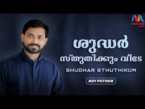 Shudhar Sthuthikum | ശുദ്ധർ സ്തുതിക്കും വീടേ | Roy Puthur | Match Point Faith |