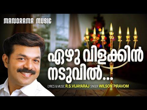 ഏഴുവിളക്കിൻ നടുവിൽ | Ezhuvilakkin Naduvil | RSV | Wilson Piravom | Malayalam Christian Worship Songs
