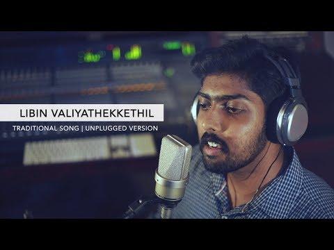 Yeshuve Ninte Roopame   Traditional Christian Song   Unplugged Version   Libin Valiyathekkethil ©