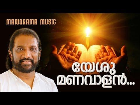 Yeshu Manavalan | K G Markose | Christian Songs | യേശു മണവാളൻ