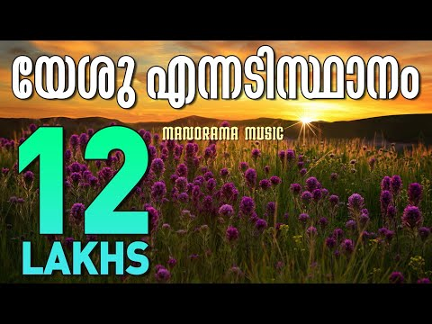 Yesu Ennadisthanam | T J Andrews | യേശു എന്നടിസ്ഥാനം | Popular Devotional Songs