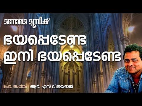 R S Vijayaraj | ഭയപ്പെടേണ്ട ഇനി | Bhayappedenda Ini Bhayappedenda | Franko