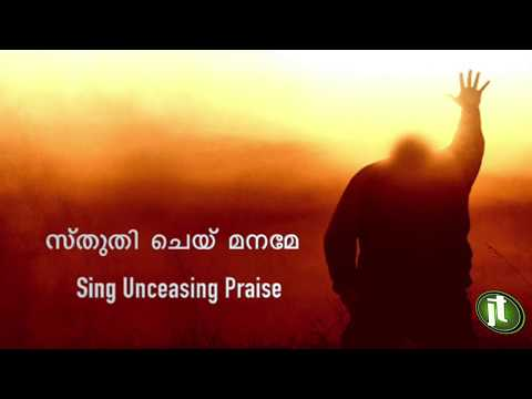 Sthuthi Chey Maname   All time best Malayalam Christian Song   Lyrical Video