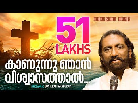 Kanunnu Njan Viswasathal | Sunil Pathanapuram | K. G. Markose | Superhit Malayalam Christian Songs