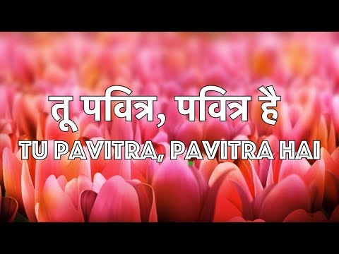 तू पवित्र पवित्र है Tu Pavitra Pavitra Hai - Christian Worship Song- Lyrics